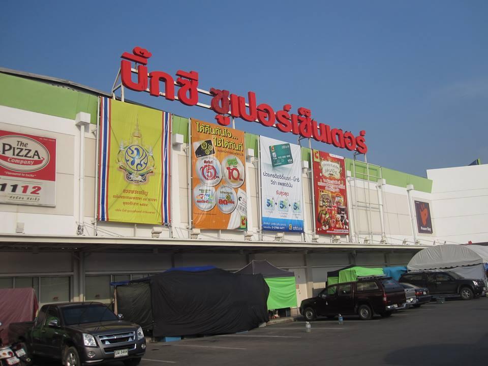 スーパーマーケット「big C」