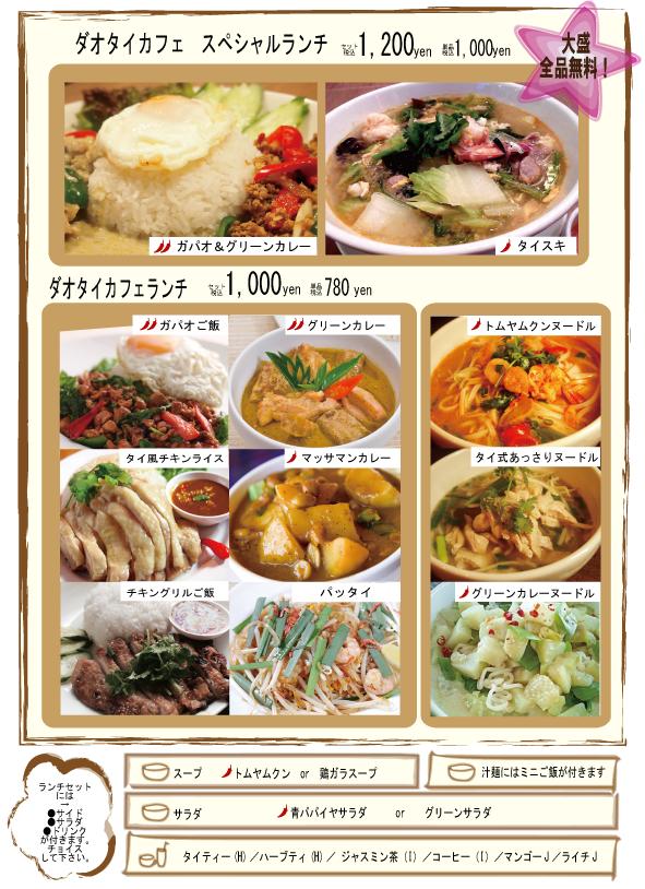 nakano-lunch